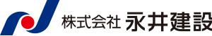 株式会社 永井建設