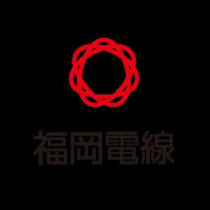 福岡電線株式会社