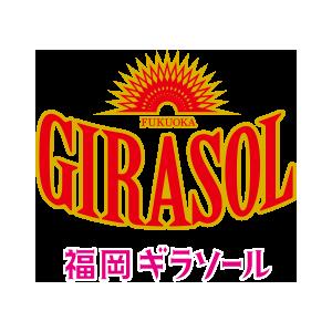 一般社団法人 福岡ギラソール