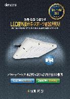 LED屋外展示場・スポーツ施設用照明