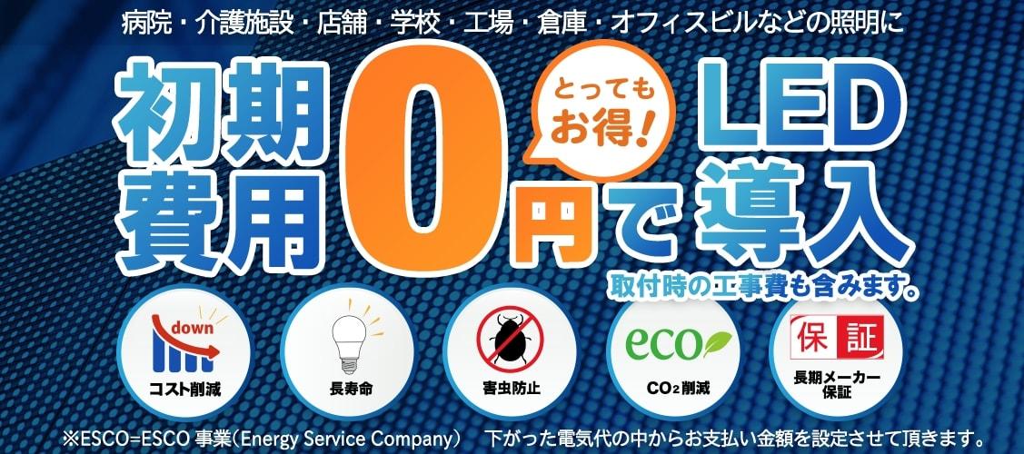 病院・介護施設・店舗・学校・工場・倉庫・オフィスビルなどの照明に初期費用O円でLED導入 取付時の工事費も含みます。